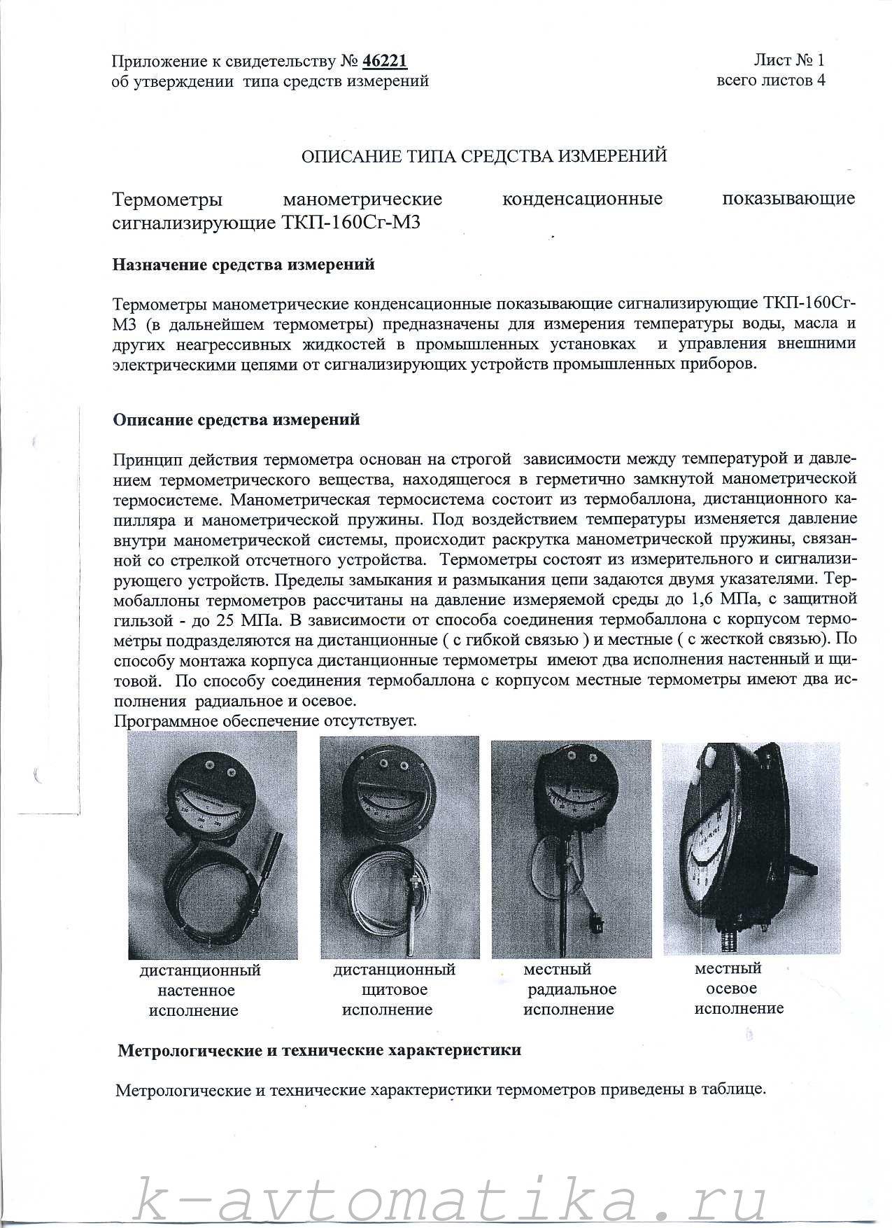 схема подключения термометра ткп-100