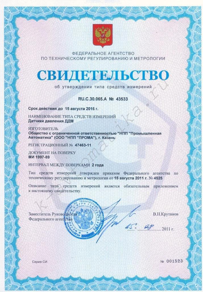 Датчики и преобразователи давления : ДДМ: http://www.k-avtomatika.ru/catalog/raznosti-davlenij/datchiki-davleniya/ddm.html